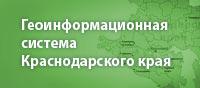 Геоинформационная система Краснодарского края