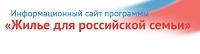 Жилье для Российскийх семей