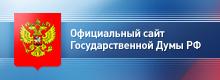 Официальный сайт Государственно Думы РФ