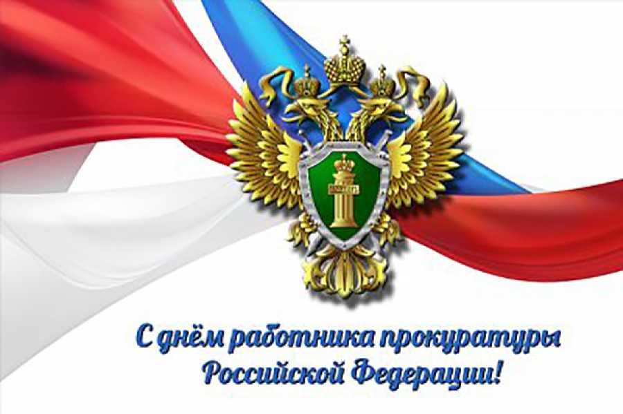 День военной прокуратуры поздравления